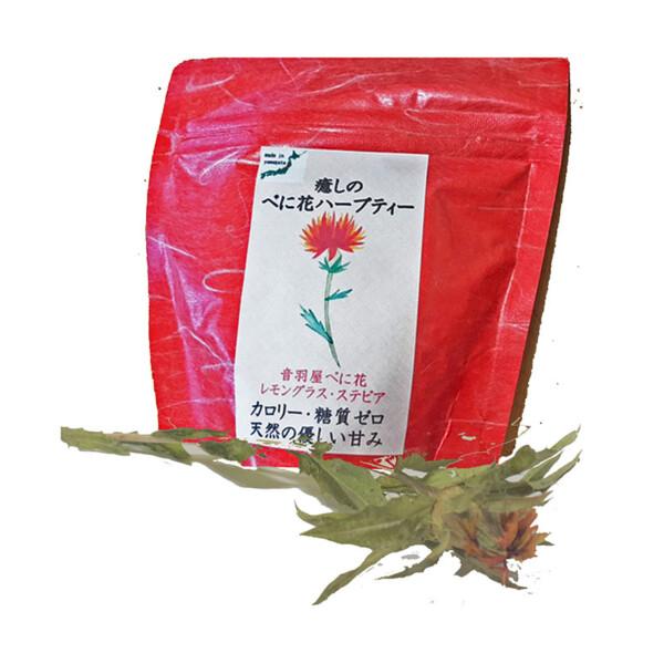 「紅花ほっこり茶」癒しの紅花ハーブティー